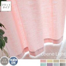 【フラット】8色から選べる!軽やかな風合いの天然素材混無地カーテン 『リーネライト ピンク』■出荷目安:通常より納期がかかります。