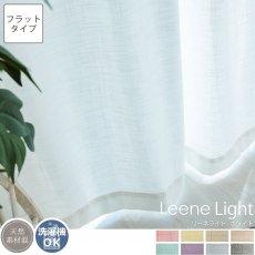 【フラット】8色から選べる!軽やかな風合いの天然素材混無地カーテン 『リーネライト ホワイト』■出荷目安:通常より納期がかかります。
