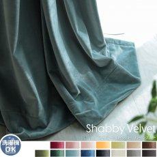 ウォッシャブルでお手入れ楽々!ベルベット素材のドレープカーテン 『シャビーベルベット パールブルー』■通常より納期がかかります(4月中旬頃出荷予定)