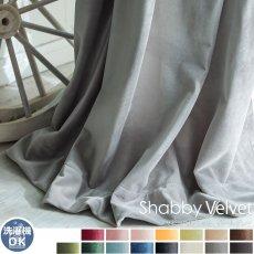 ウォッシャブルでお手入れ楽々!ベルベット素材のドレープカーテン 『シャビーベルベット パールグレー』■出荷目安:通常より納期がかかります。