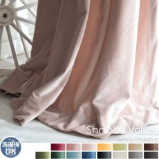 ウォッシャブルでお手入れ楽々!ベルベット素材のドレープカーテン 『シャビーベルベット パールピンク』■出荷目安:通常より納期がかかります。