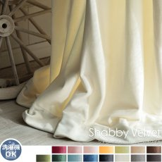 ウォッシャブルでお手入れ楽々!ベルベット素材のドレープカーテン 『シャビーベルベット パールホワイト』■通常より納期がかかります