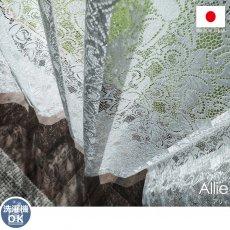 安心の日本製!細やかな花柄が可憐なレースカーテン『アリィ』