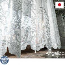 安心の日本製!スカラップレースが繊細で気品あふれるレースカーテン『アンジェリカ』
