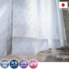安心の日本製!さりげないドット柄が可愛いミラー効果付きレースカーテン『アンジュ』