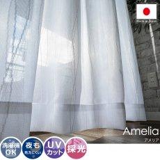 安心の日本製!流れる曲線が美しいミラー効果付きレースカーテン『アメリア』