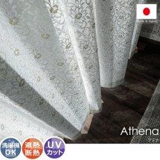 安心の日本製!一年中使える機能充実のレースカーテン『アテナ』