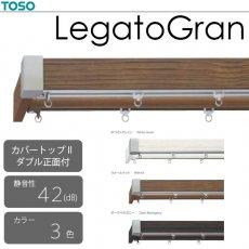 TOSO カーテンレール『レガートグラン カバートップ2セット(MB)』