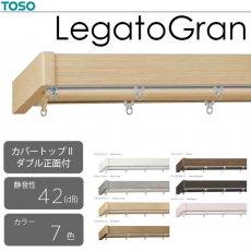 TOSO カーテンレール『レガートグラン カバートップ2セット(MC)』