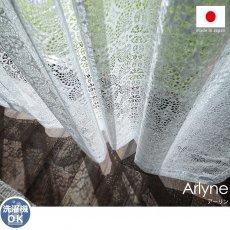 安心の日本製!繊細に編まれたデザインが美しいレースカーテン『アーリン』