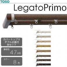 TOSO カーテンレール『レガートプリモ カバートップ2ダブル正面付Mセット』