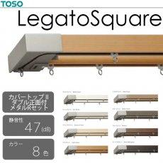 TOSO カーテンレール『レガートスクエア カバートップ2ダブル正面付メタルRセット』