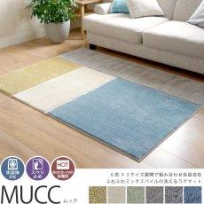 6色×3サイズで組み合わせ自由自在!自宅で洗えるフランネルのパズルラグマット『ムック』■ブルー90x90cm:欠品中(次回入荷未定)