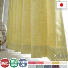空間にやさしい陽の光を。日本製の非遮光ドレープカーテン 『ソワレ イエローグリーン』