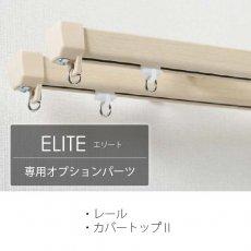 TOSO カーテンレール『エリート 専用オプション(レール・カバートップ2)』