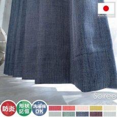 空間にやさしい陽の光を。日本製の非遮光ドレープカーテン 『ソワレ ネイビー』