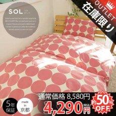 【カバーセット】滲んだ水玉が可愛いシングル掛け布団カバー・枕カバー2点セット『ソル ピンク』