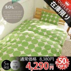 【カバーセット】滲んだ水玉が可愛いシングル掛け布団カバー・枕カバー2点セット『ソル グリーン』