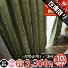 【アウトレット】【激安!サイズ限定で即納可能】裏地付きの高機能ジャガード織りカーテン 『ティリオン ダークグリーン』