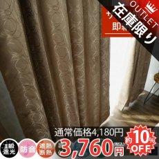 【激安!サイズ限定で即納可能】裏地付きの高機能ジャガード織りカーテン 『ティリオン ブラウン』■100x135cm:欠品中(次回入荷未定)