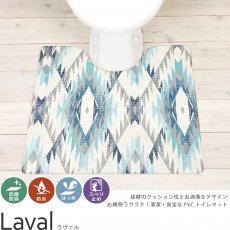 拭くだけお手入れ簡単!お洒落なプリントデザインのPVCトイレマット『ラヴァル』■在庫限り