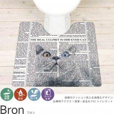 拭くだけお手入れ簡単!お洒落なプリントデザインのPVCトイレマット『ブロン』■完売:55x60