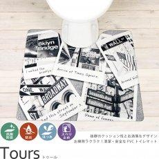 拭くだけお手入れ簡単!お洒落なプリントデザインのPVCトイレマット『トゥール』■在庫限り