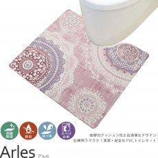 拭くだけお手入れ簡単!お洒落なプリントデザインのPVCトイレマット『アルル』