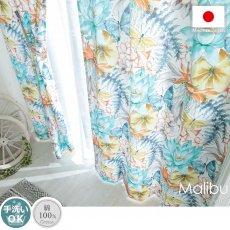 安心の日本製!空間を元気にするおしゃれなドレープカーテン 『マリブ』