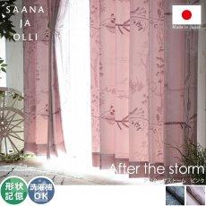 100サイズから選べる!ナチュラルな北欧デザインカーテン 『アフターザストーム ピンク』