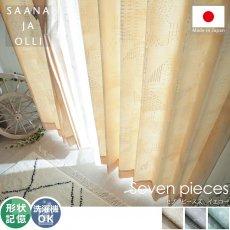100サイズから選べる!ナチュラルな北欧デザインカーテン 『セブンピースズ イエロー』