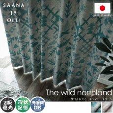 100サイズから選べる!ナチュラルな北欧デザインカーテン 『ザワイルドノースランド グリーン』