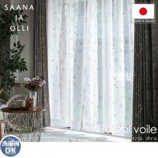 ナチュラルな北欧柄がお洒落♪洗える日本製レースカーテン 『トライバルボイル』