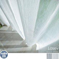 ランダムな織柄がモダンな印象のアーバンコンセプトシリーズレースカーテン 『ロシェフ ホワイト』■出荷目安:通常より納期がかかります。