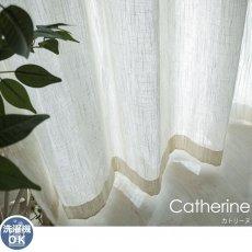天然素材風のナチュラルなアーバンコンセプトシリーズレースカーテン 『カトリーヌ』■通常より納期がかかります(4月中旬頃出荷予定)