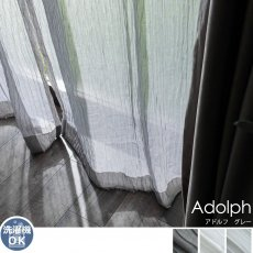 ウェービーなプリーツが柔らかな印象のアーバンコンセプトシリーズレースカーテン 『アドルフ グレー』■出荷目安:通常より納期がかかります。
