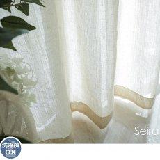 天然素材風のナチュラルなアーバンコンセプトシリーズレースカーテン 『セイラ』■通常より納期がかかります(4月中旬頃出荷予定)