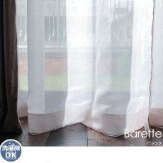ヤシの葉風の織柄がオシャレなアーバンコンセプトシリーズレースカーテン 『バレッタ』■出荷目安:通常より納期がかかります。
