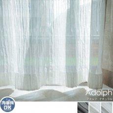ウェービーなプリーツが柔らかな印象のアーバンコンセプトシリーズレースカーテン 『アドルフ ナチュラル』■通常より納期がかかります(4月中旬頃出荷予定)