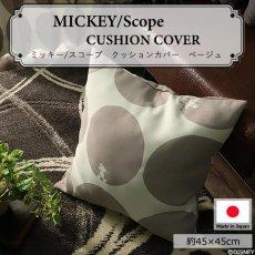 ディズニー『ミッキー/スコープ クッションカバー ベージュ 約45x45cm』