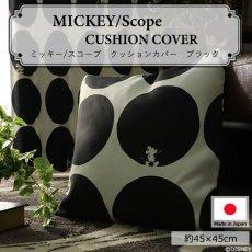 ディズニー『ミッキー/スコープ クッションカバー ブラック 約45x45cm』