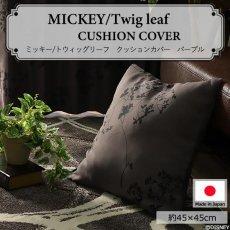 ディズニー『ミッキー/トウィッグリーフ クッションカバー パープル 約45x45cm』