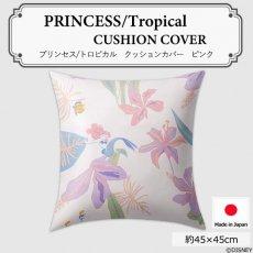 ディズニー『プリンセス/トロピカル クッションカバー ピンク 約45x45cm』