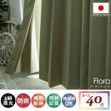 100サイズから選べる!1級遮光+防炎+遮熱+ウォッシャブル既製カーテン 『フローラ アーティチョーク』