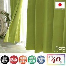 100サイズから選べる!1級遮光+防炎+遮熱+ウォッシャブル既製カーテン 『フローラ グリーンアップル』