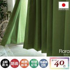 100サイズから選べる!1級遮光+防炎+遮熱+ウォッシャブル既製カーテン 『フローラ アイビー』