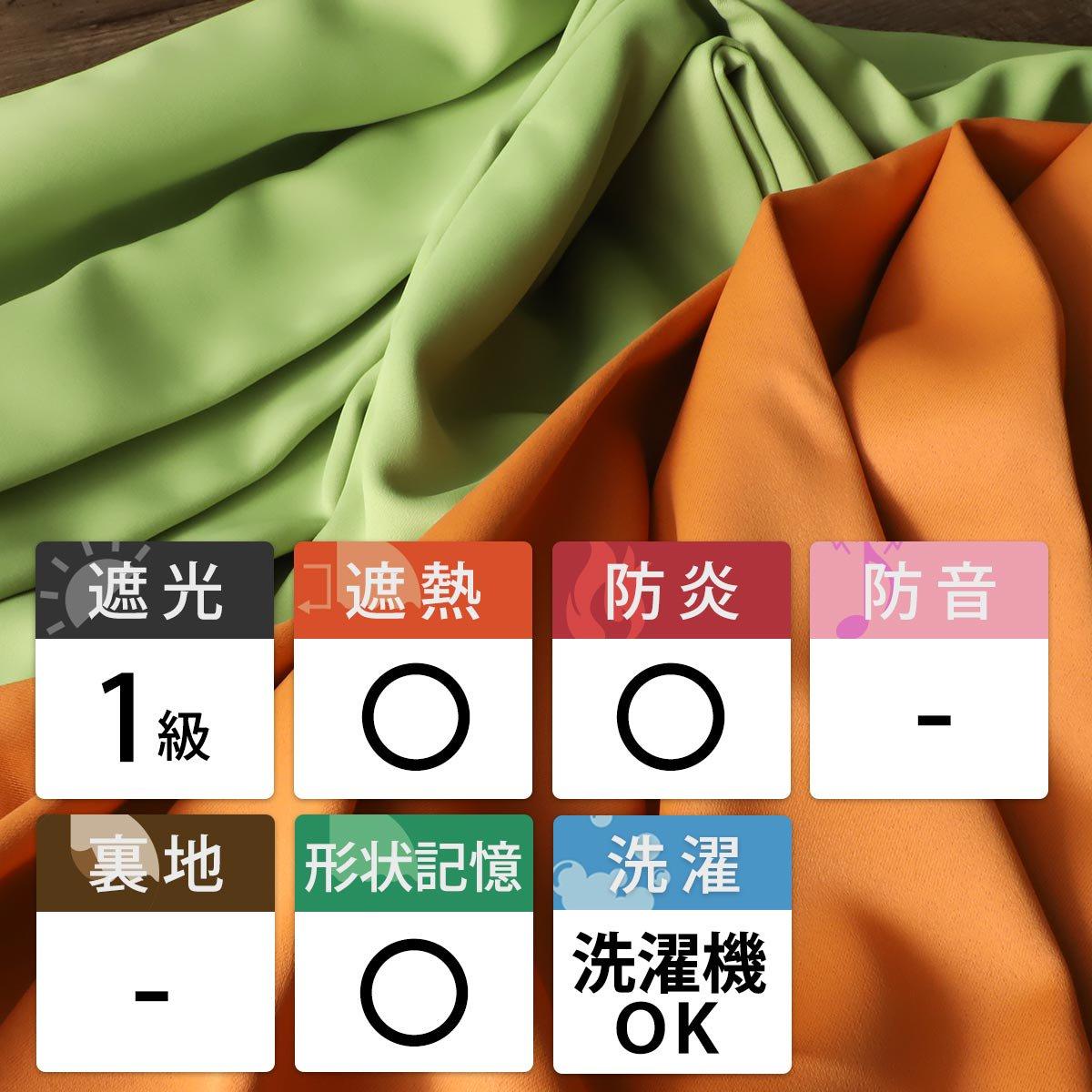 100サイズから選べる!1級遮光+防炎+遮熱+ウォッシャブル既製カーテン 『フローラ ガーベラ』