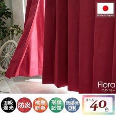 100サイズから選べる!1級遮光+防炎+遮熱+ウォッシャブル既製カーテン 『フローラ ラズベリー』