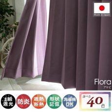 100サイズから選べる!1級遮光+防炎+遮熱+ウォッシャブル既製カーテン 『フローラ アケビ』