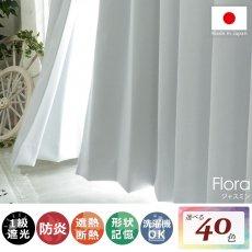 100サイズから選べる!1級遮光+防炎+遮熱+ウォッシャブル既製カーテン 『フローラ ジャスミン』